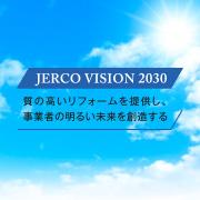 ジェルコビジョン 2030