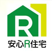 安心R住宅について