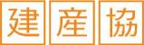 一般社団法人日本建材・住宅設備産業協会