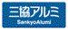 三協立山(株)三協アルミ社