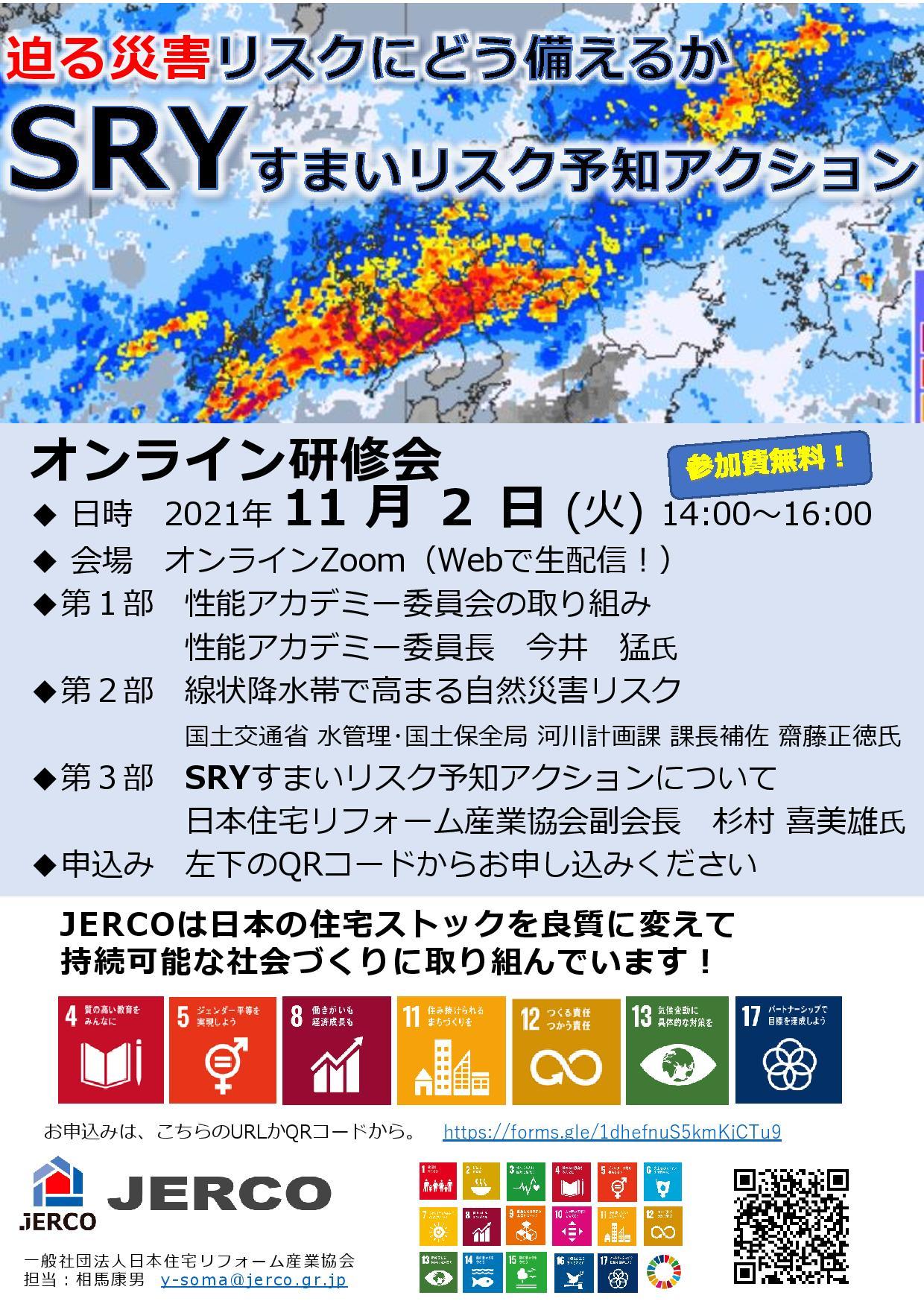2021年11月2日災害対策研修会のご案内