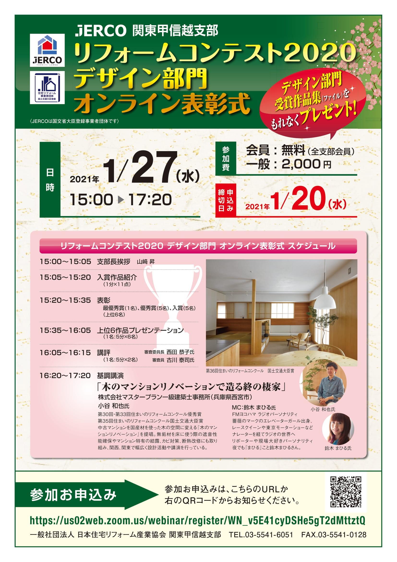 ジェルコ関東甲信越支部リフォームコンテスト2020 デザイン部門 表彰式