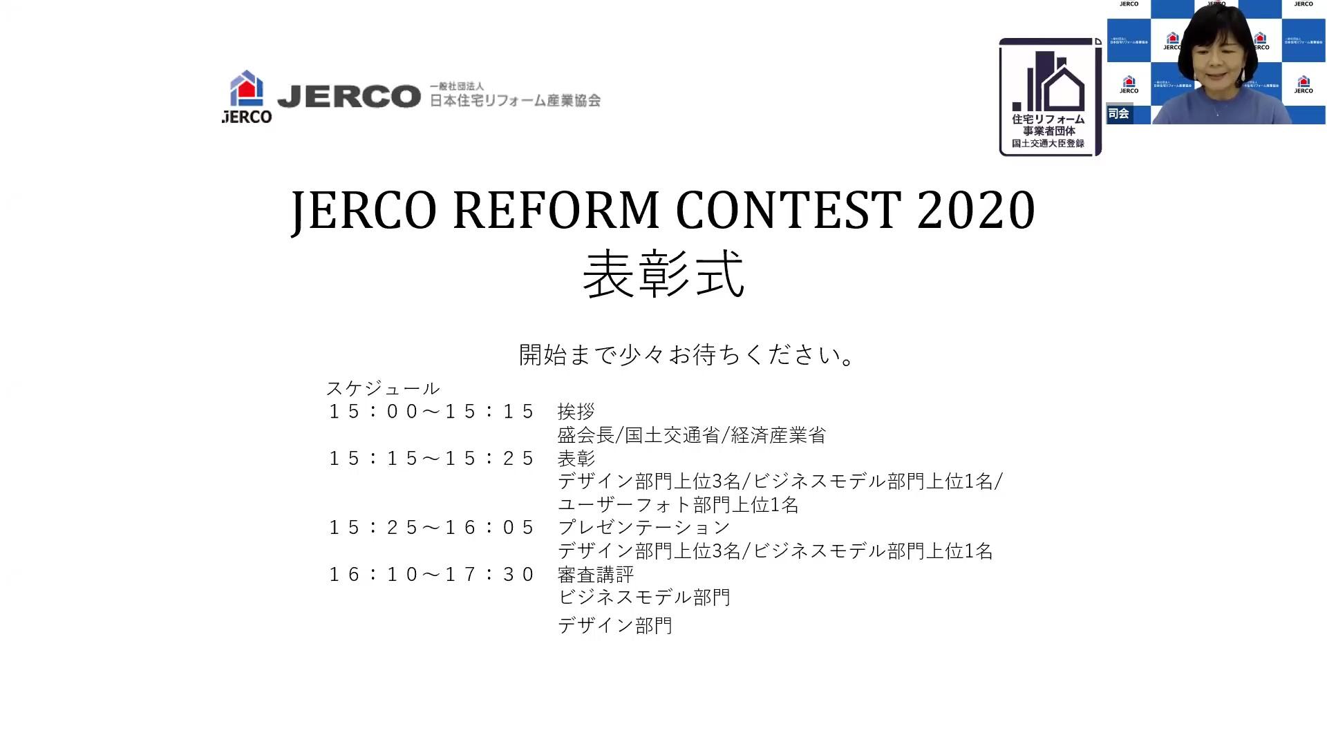 ジェルコリフォームコンテスト2020表彰式が開催されました