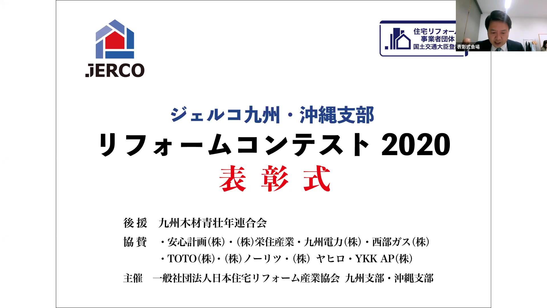 ジェルコリフォームコンテスト2020九州支部表彰式が開催されました
