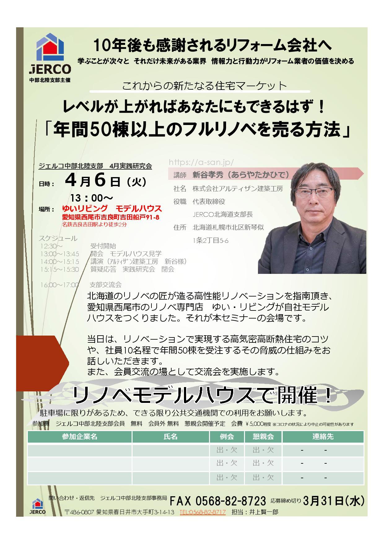 2021年4月6日(火)13:00~ ジェルコ中部北陸支部 実践研究会