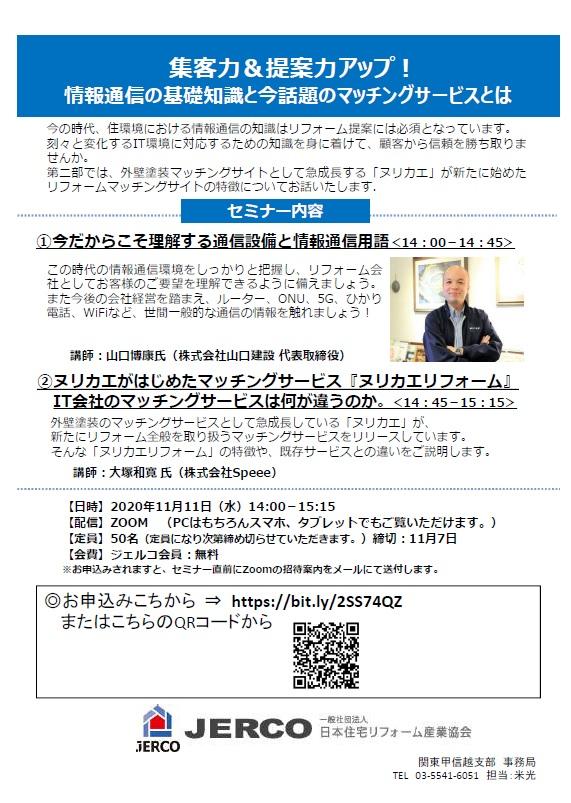 開催いたしました【ジェルコ東京群馬ブロック Zoomセミナー】集中力お&提案力アップ!情報通信の基礎知識と今話題のマッチングサービスとは