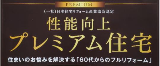【2020年9月4日(金)開催】14:00~15:30 性能向上プレミアム住宅説明会