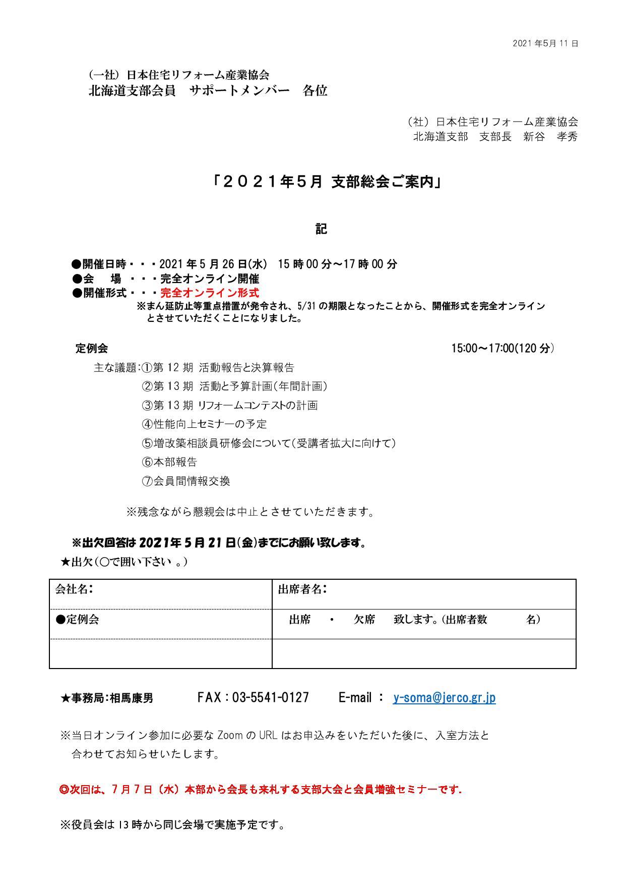 ジェルコ北海道支部総会 完全オンライン開催のお知らせ