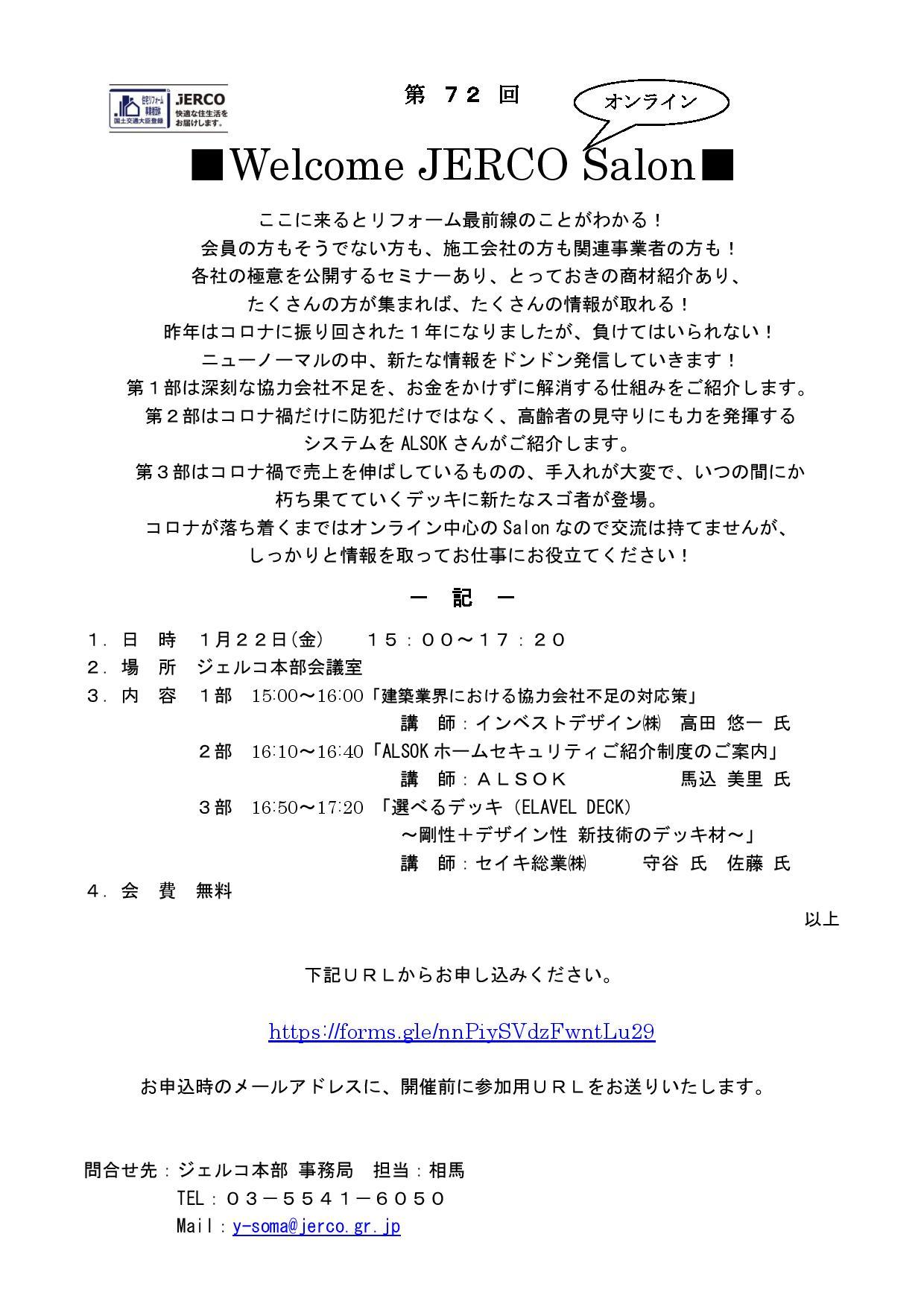 2021年1月22日(金)15:00~ Welcome JERCO Salon 協力会社との関係強化