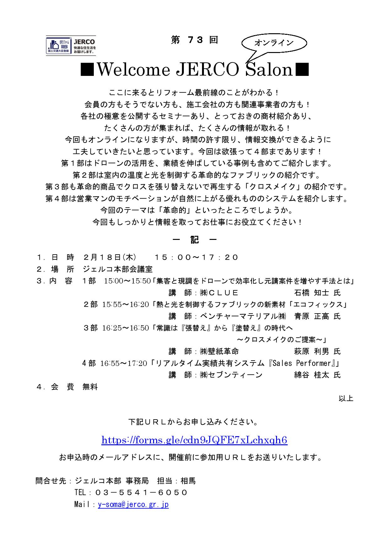 2021年2月18日(木)15:00~ Welcome JERCO Salon