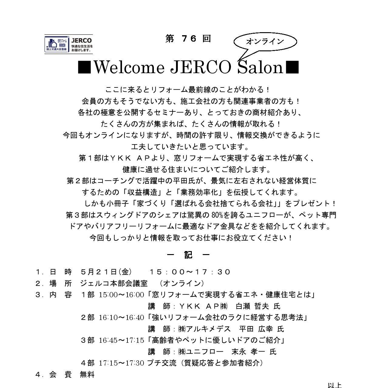 2021年5月21日(金)15:00~ Welcome JERCO Salon