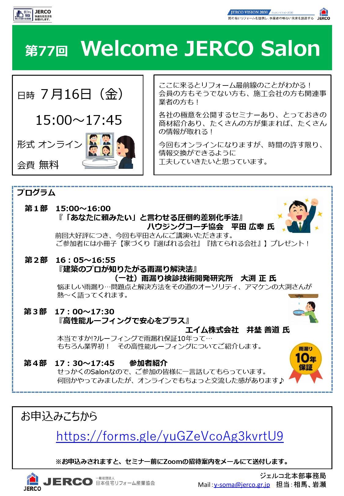 2021年7月16日(金)15:00~ Welcome JERCO Salon