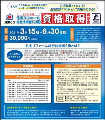 住宅リフォーム総合技術者2級 資格取得講習会