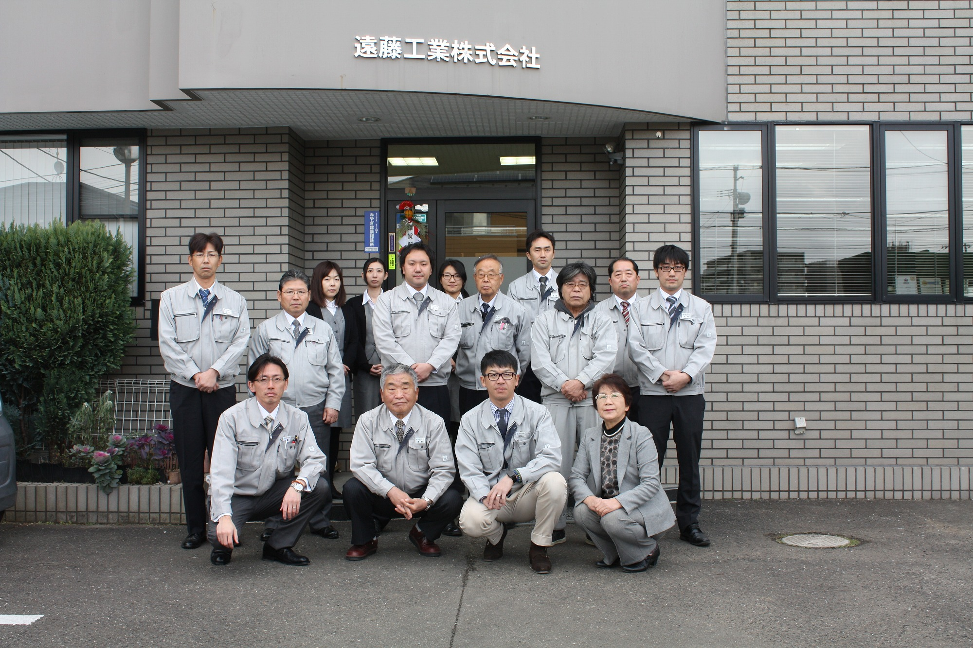 遠藤工業株式会社