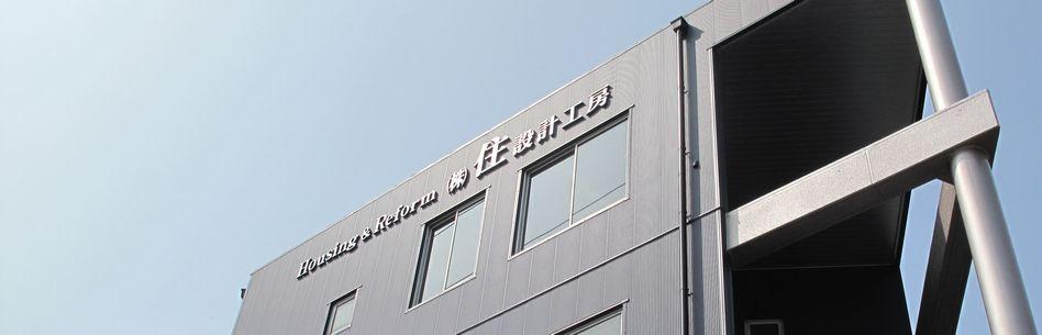 株式会社住設計工房