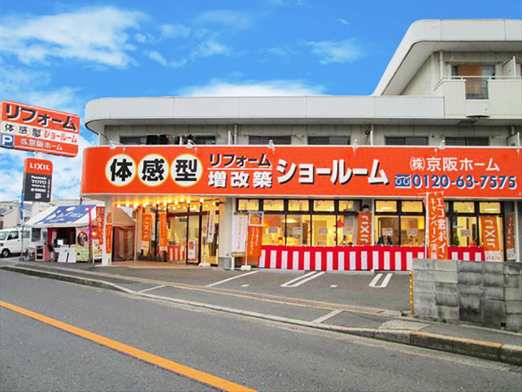 株式会社京阪ホーム