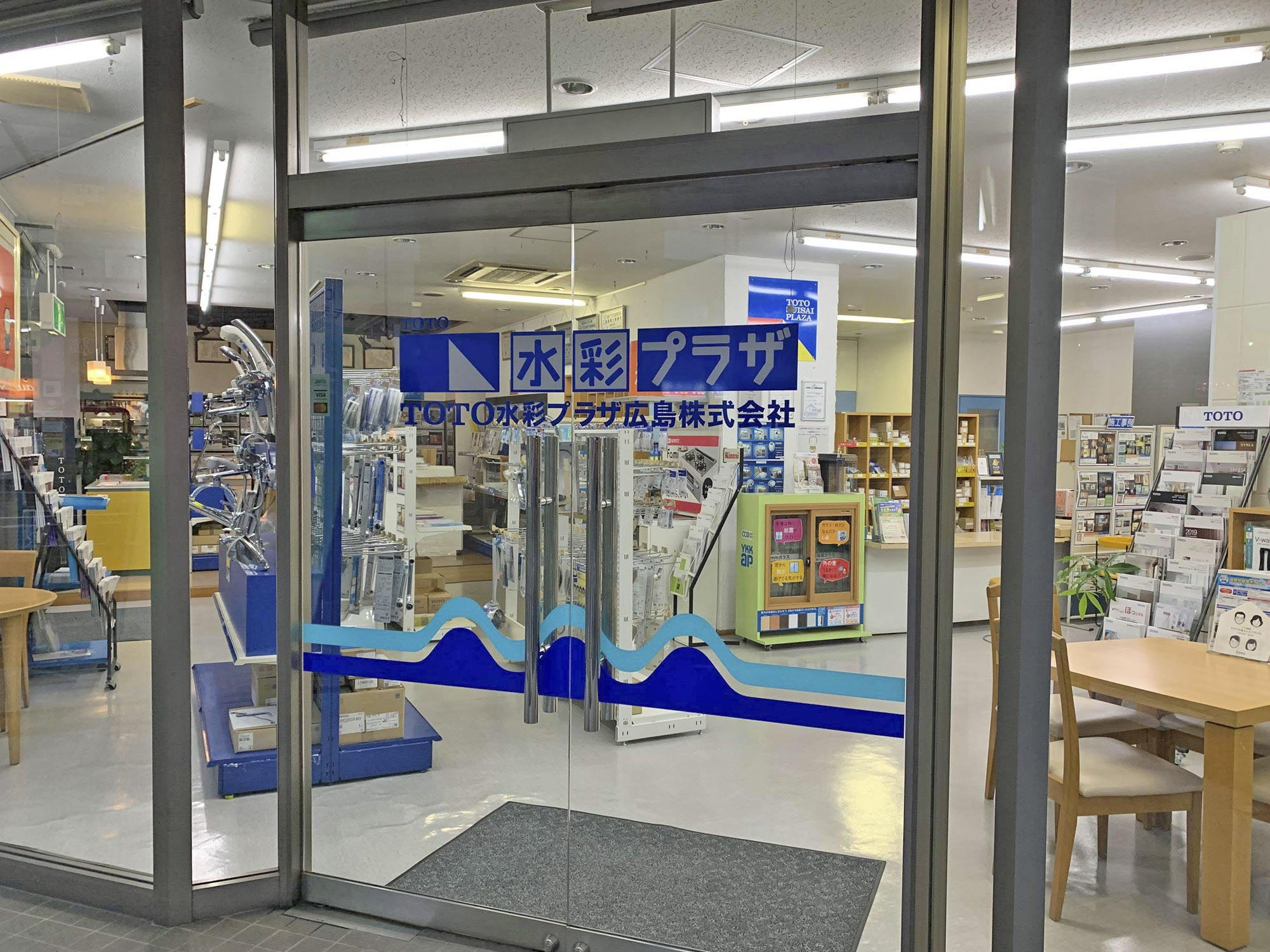 TOTO水彩プラザ広島株式会社