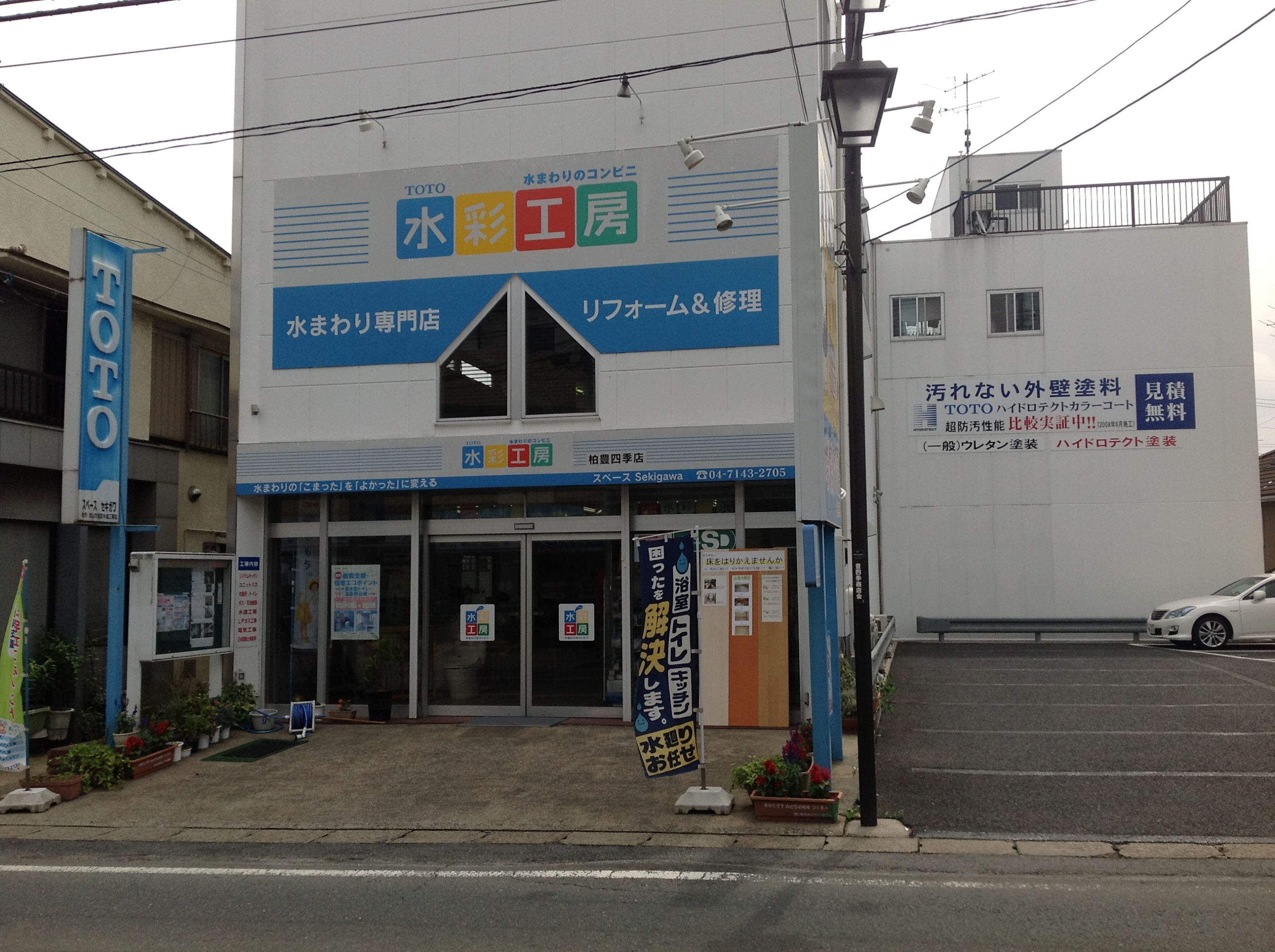 水彩工房柏豊四季店有限会社関川商店