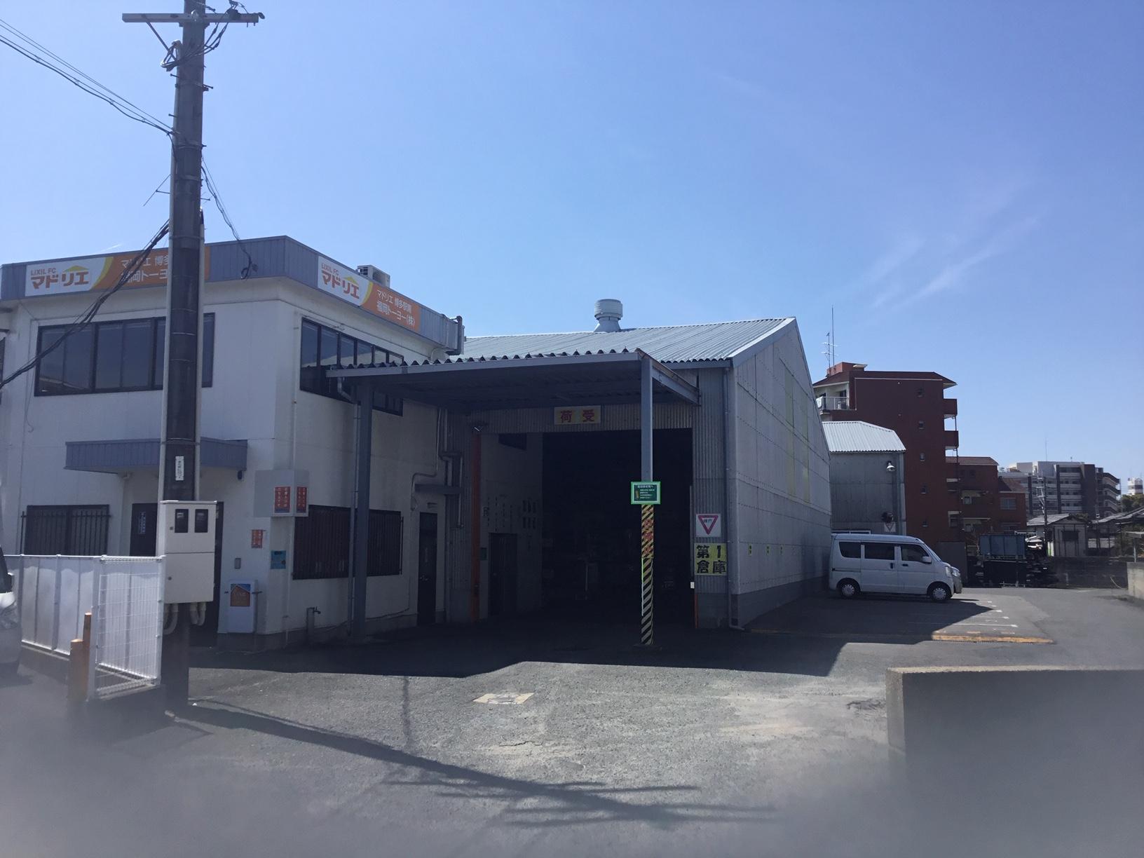 福岡トーヨー株式会社