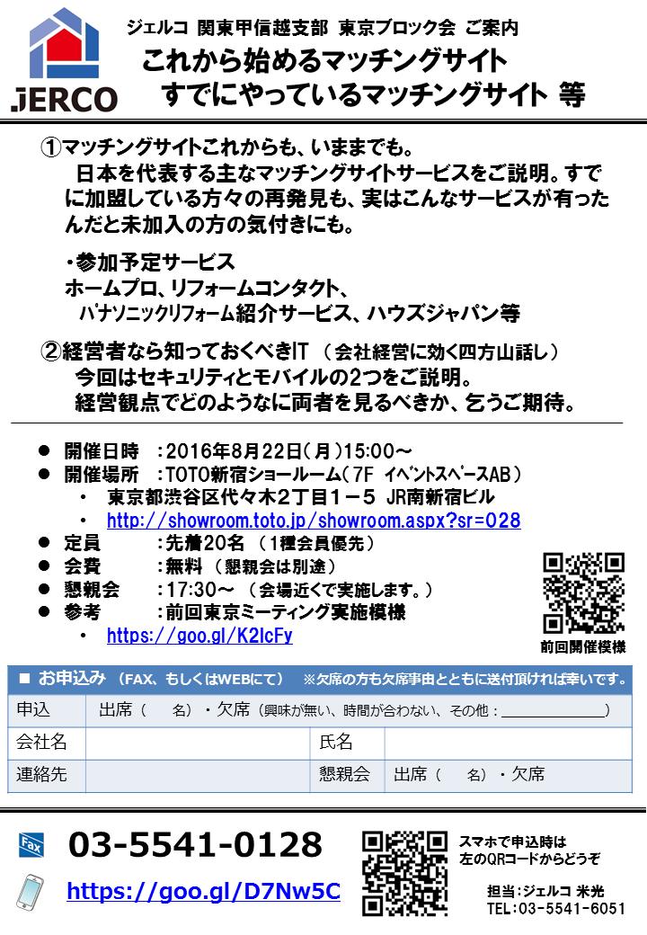 マッチングサイトこれからも、いままでも+経営者が知っておくべきIT【東京ブロック/2016年8月22日】