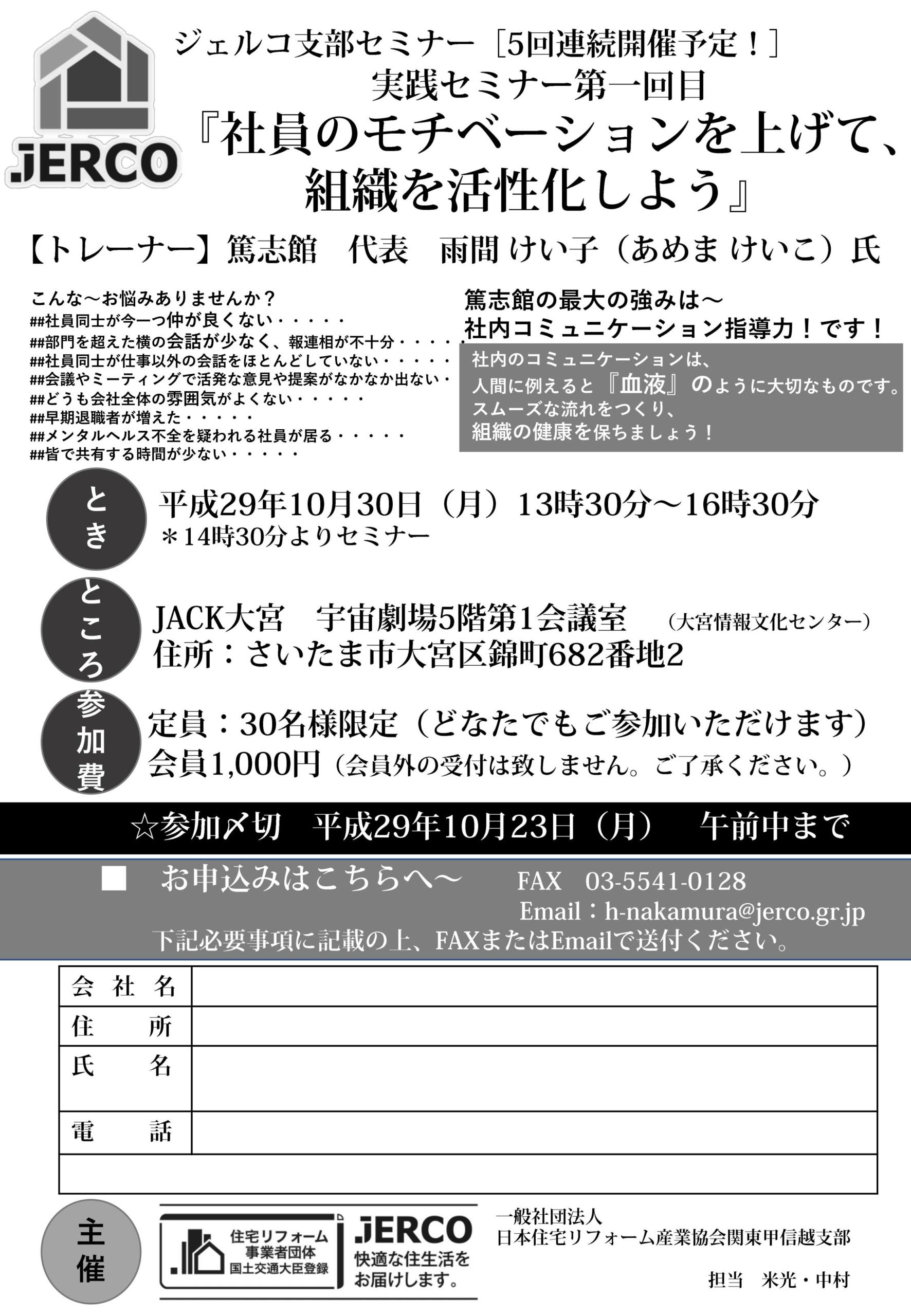 10/30!埼玉ブロック会実践セミナー開催!!