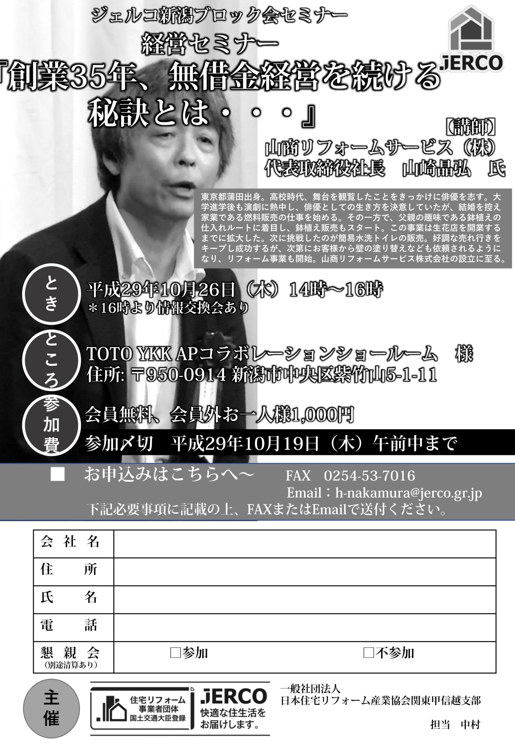 10月26日 新潟ブロック会経営セミナー開催!!