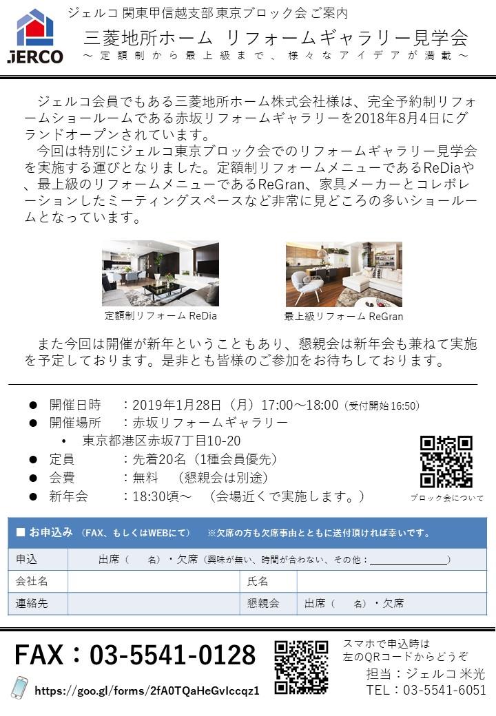 三菱地所ホーム リフォームギャラリー見学会 ~定額制から最上級まで、様々なアイデアが満載~ 【東京ブロック/2019年1月28日(月)開催】