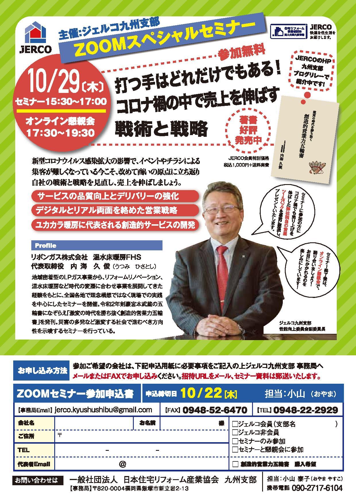 ジェルコ九州支部主催 10月ZOOMスペシャルセミナー