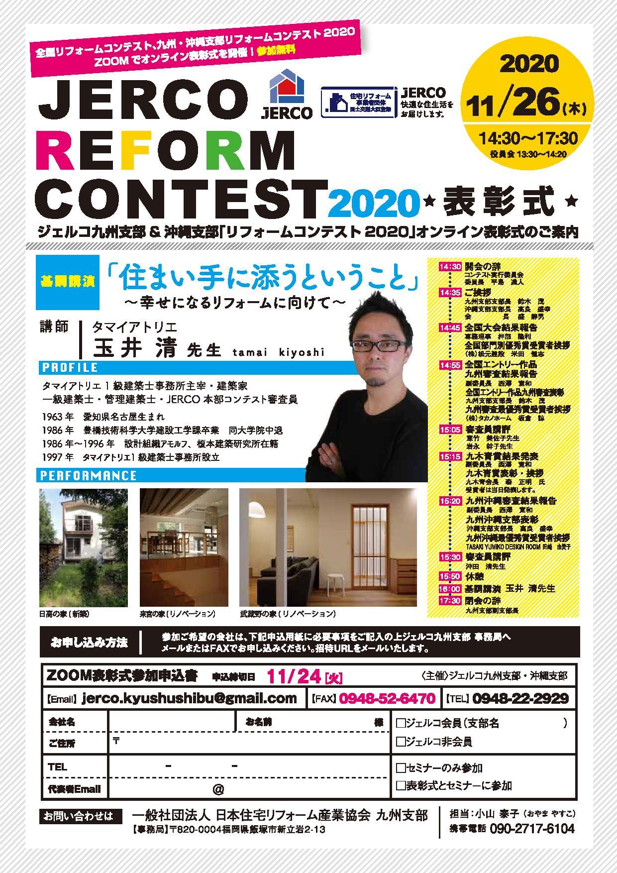 2020年11月26日(木)ジェルコリフォームコンテスト2020九州支部表彰式