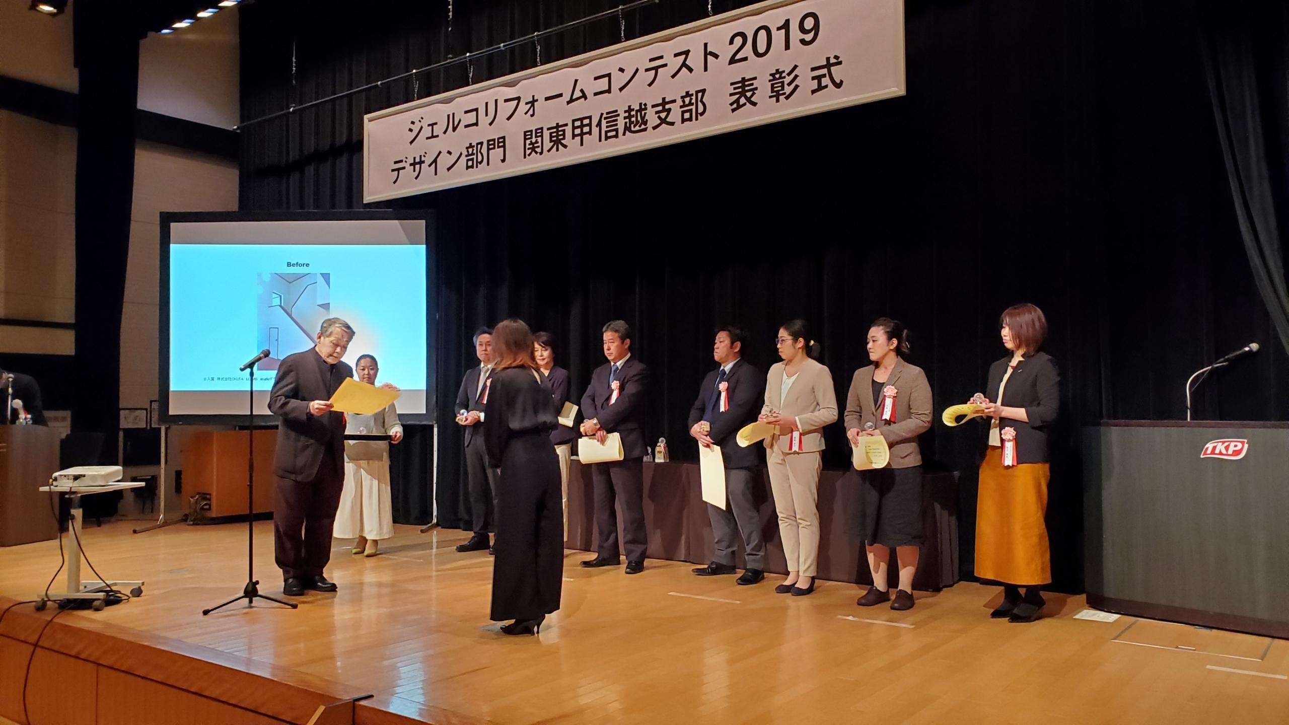 2019年度 新春賀詞交歓会&デザイン部門表彰式が大宮にて開催されました。