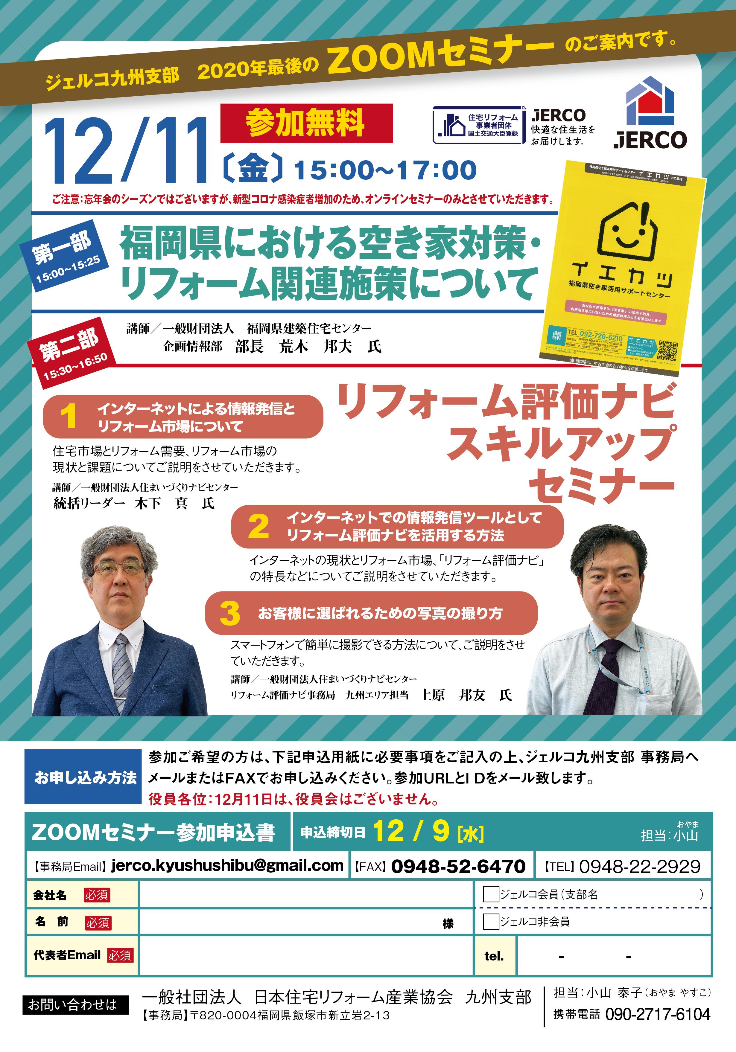 2020年12月11日(金)九州支部ZOOMセミナー