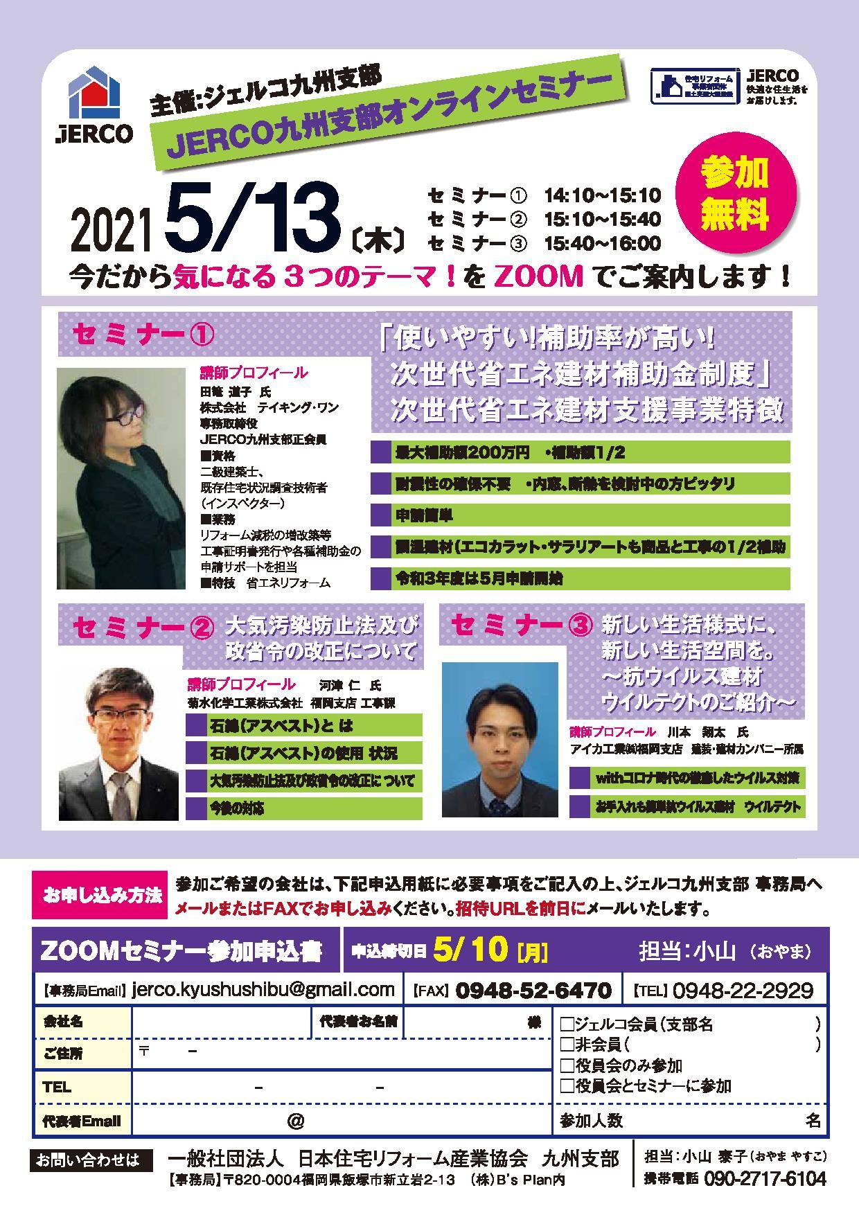 2021年5月13日(木)九州支部オンラインセミナー