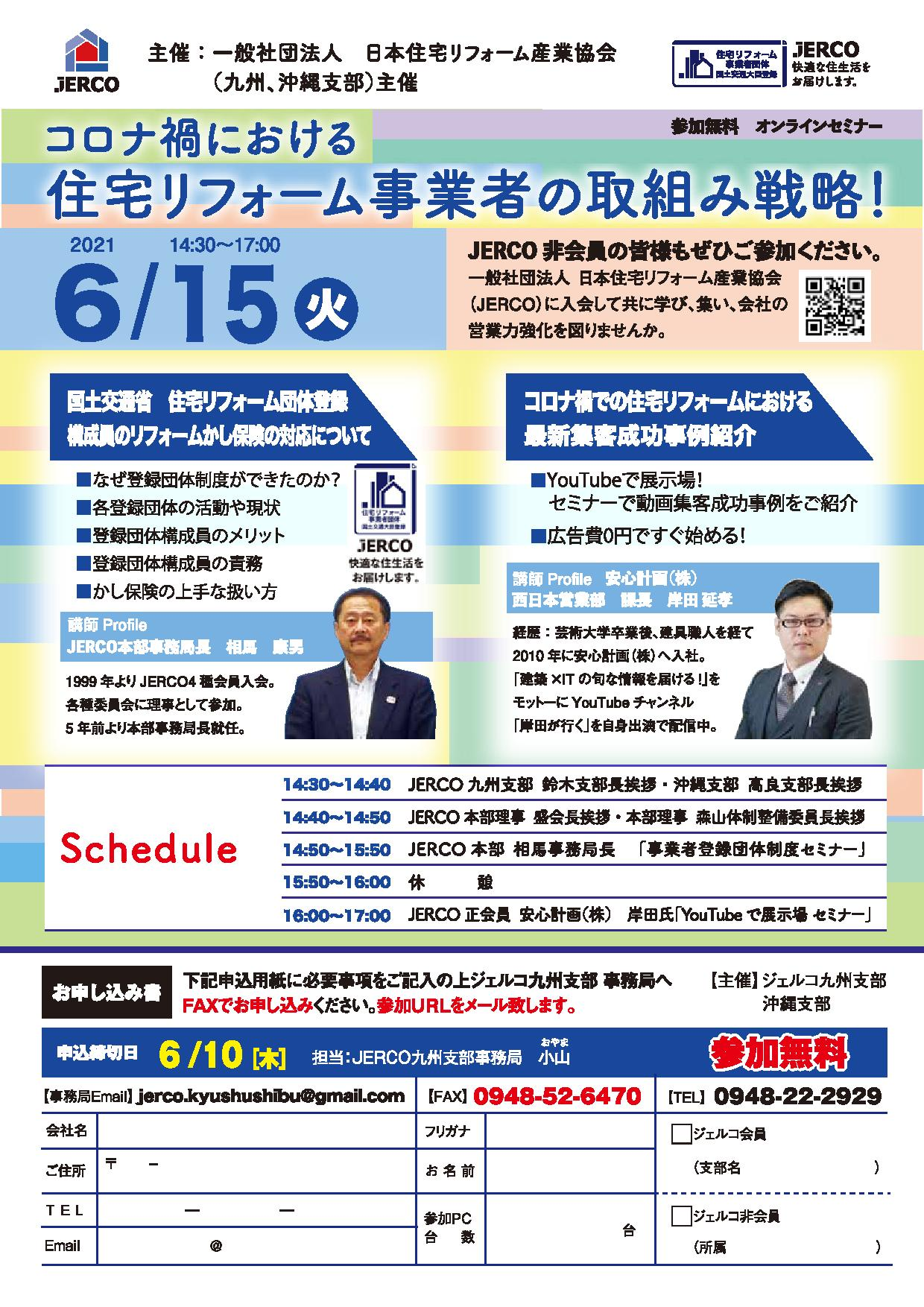 2021年6月15日(火)九州、沖縄支部オンラインセミナー