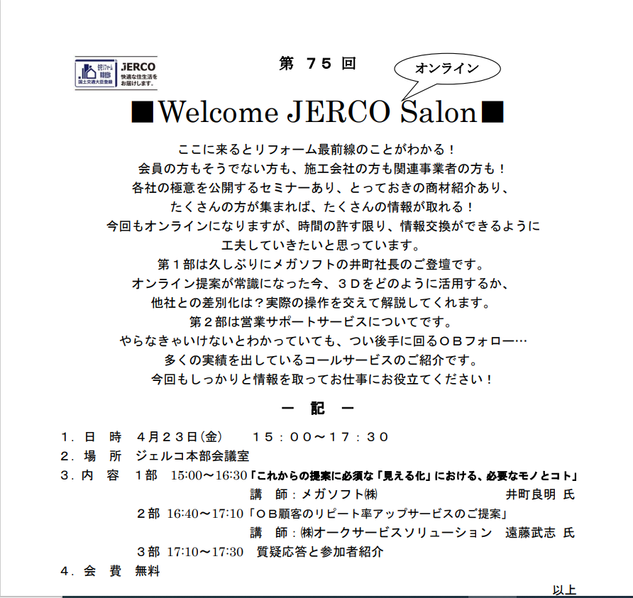 2021年4月23日(金)15:00~ Welcome JERCO Salon