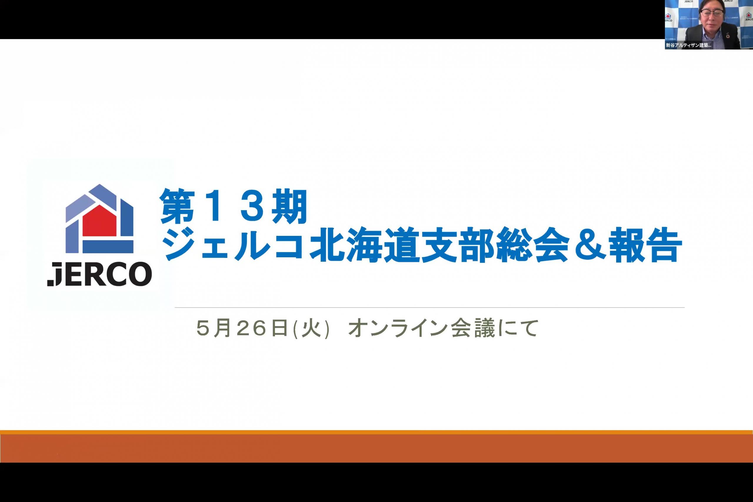 北海道 支部総会を開催しました。