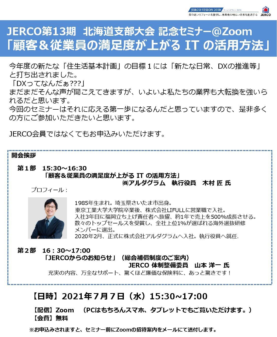 北海道 支部大会 オープンセミナーのご案内
