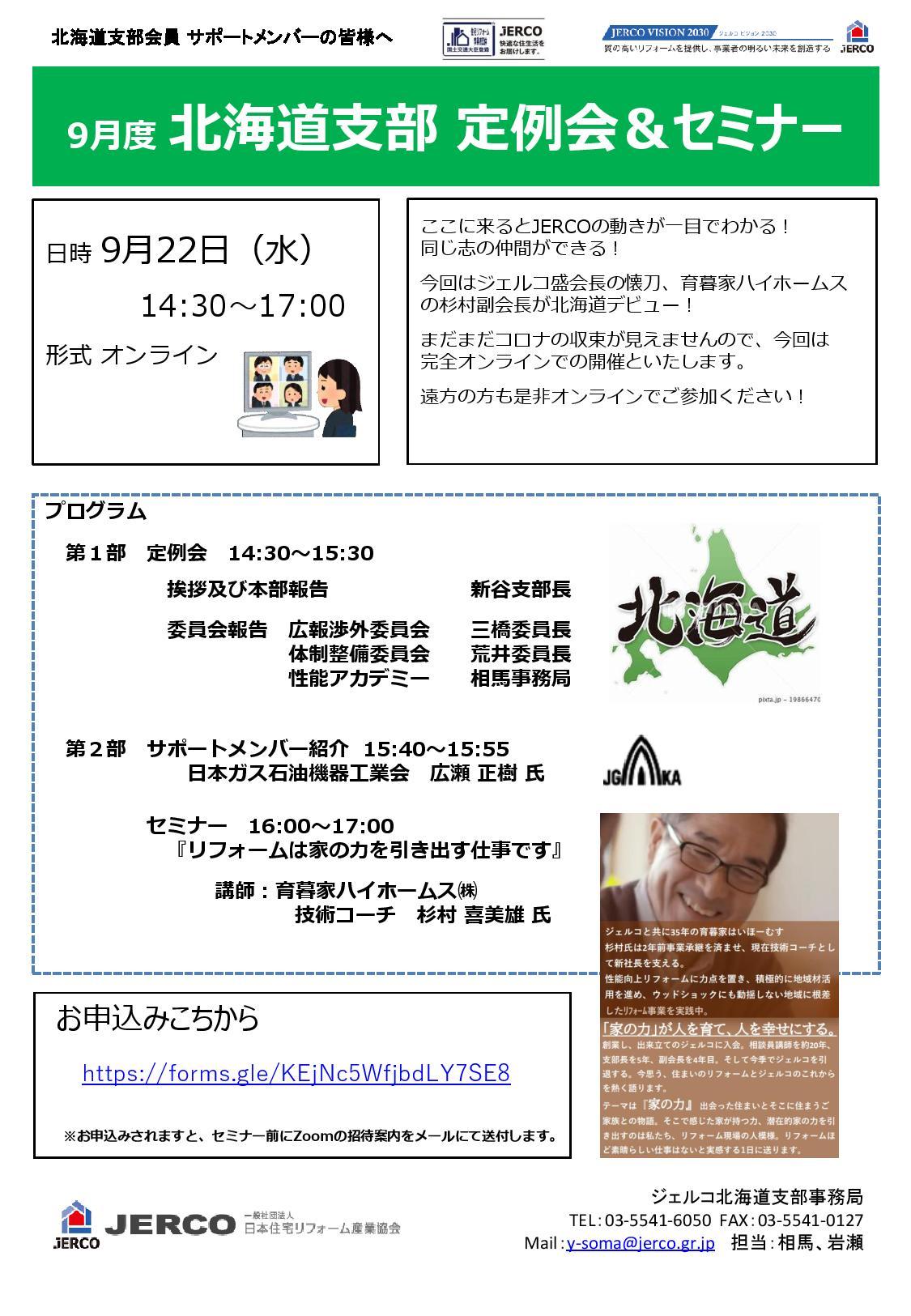 2021年9月22日(水)ジェルコ北海道支部定例会&セミナー