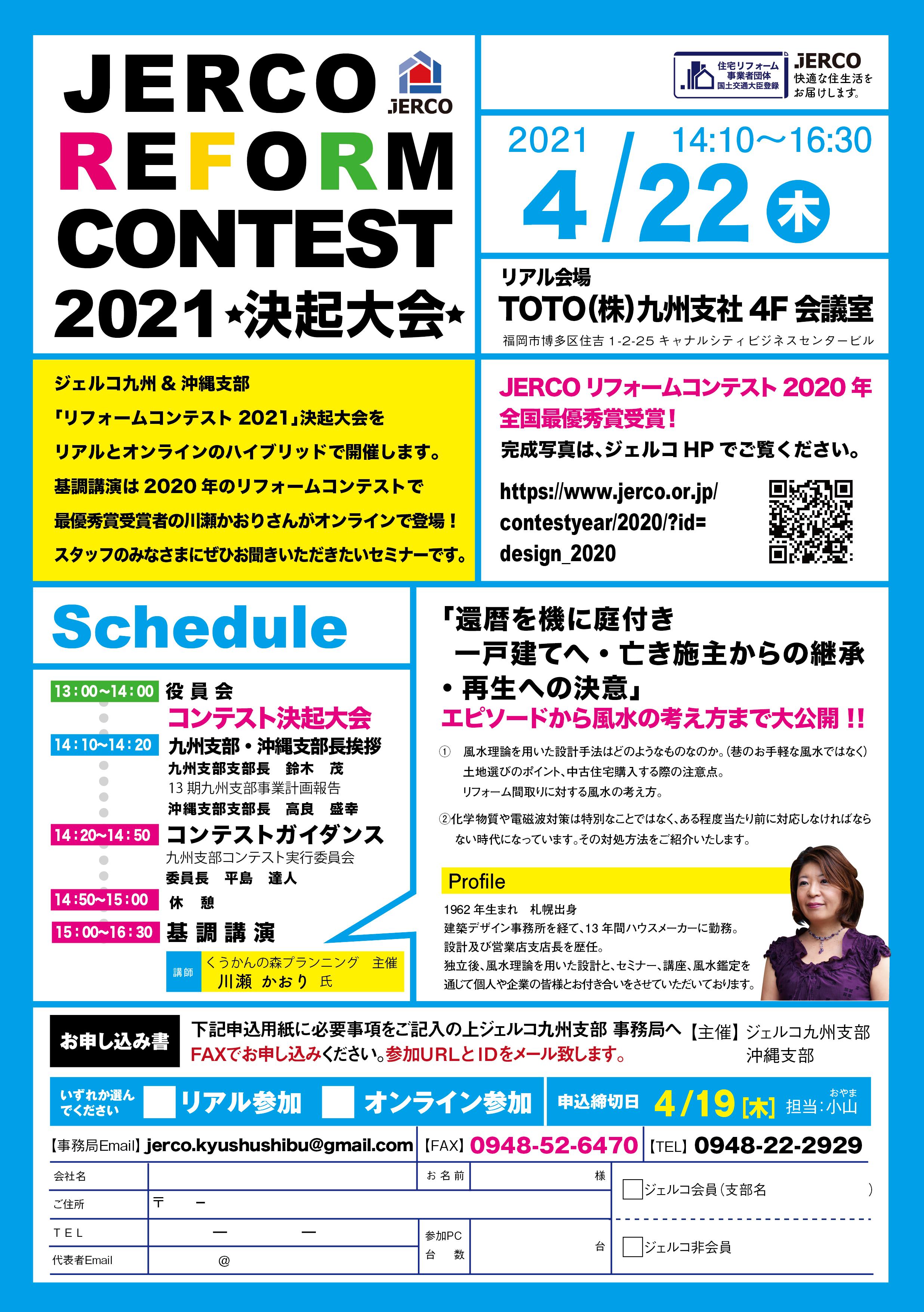 2021年4月22日(木)九州&沖縄支部 JERCO REFORM CONTEST2021決起大会