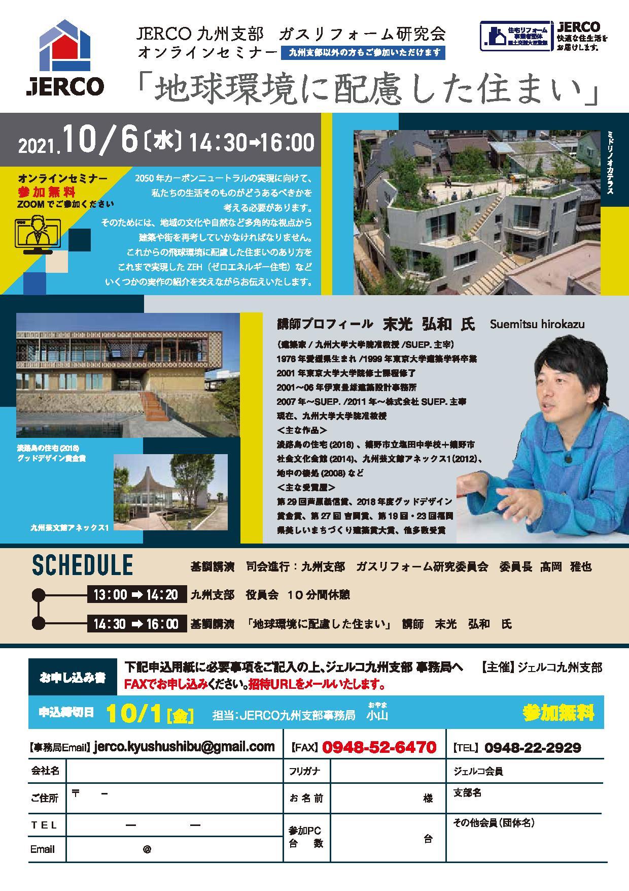 2021年10月6日(水)九州支部オンラインセミナー