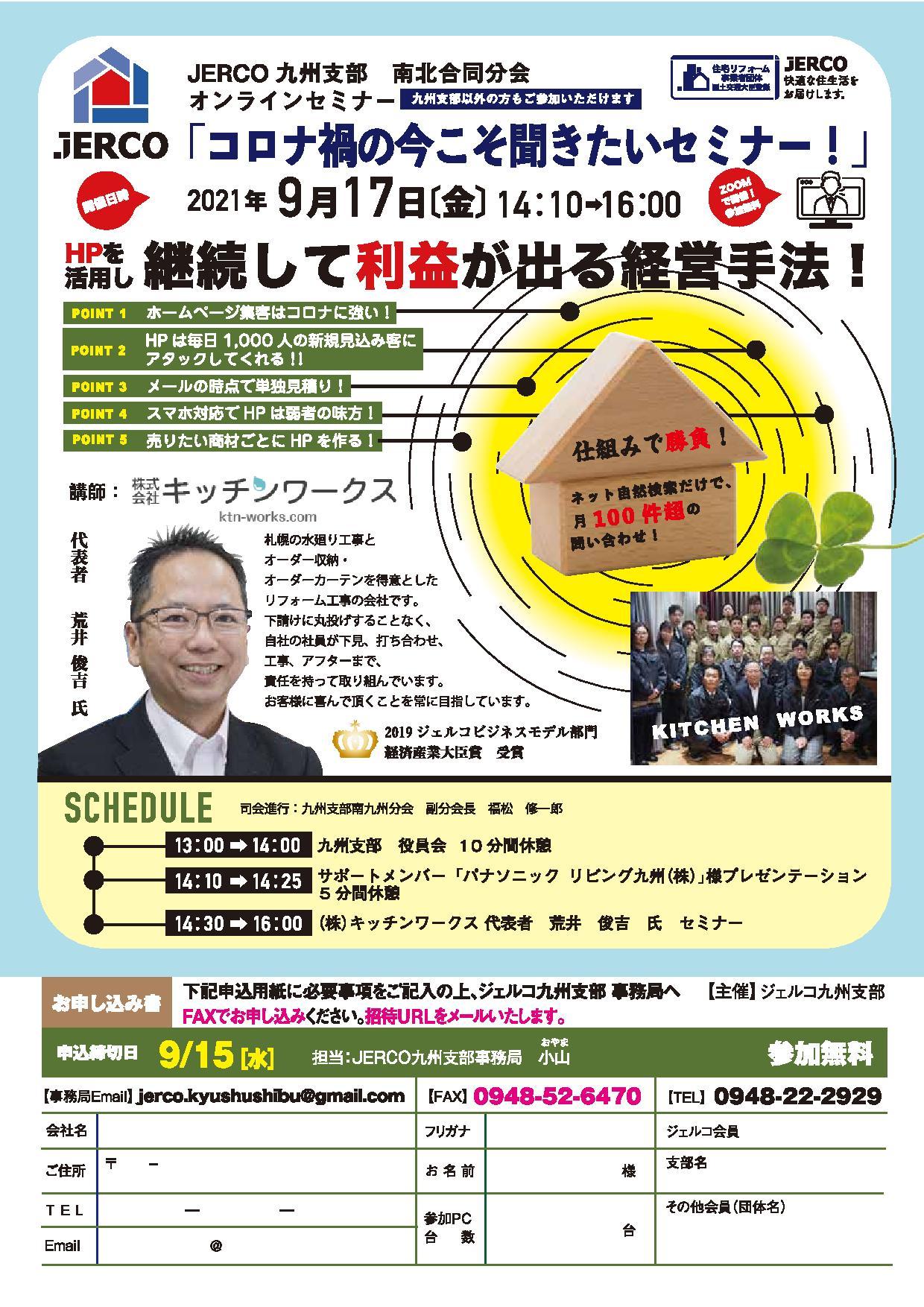 2021年9月17日(金)ジェルコ九州支部 南北合同分会 オンラインセミナー