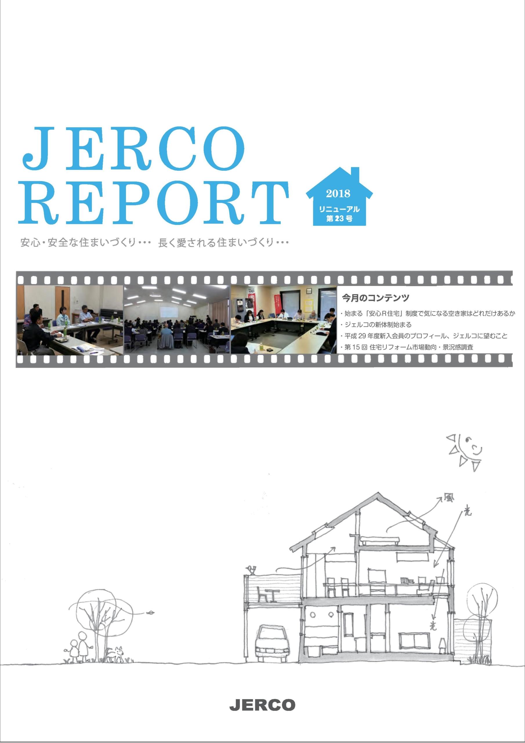 JERCO REPORT リニューアル第23号