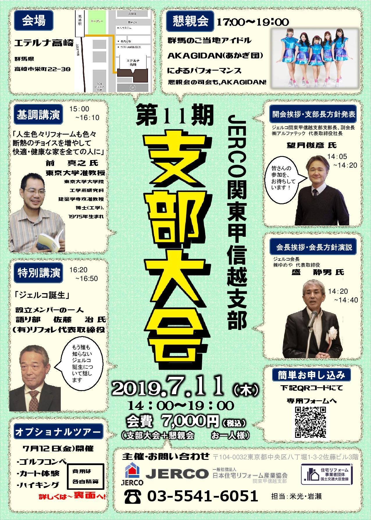 関東甲信越支部 支部大会の開催について【群馬/2019年7月11日開催】