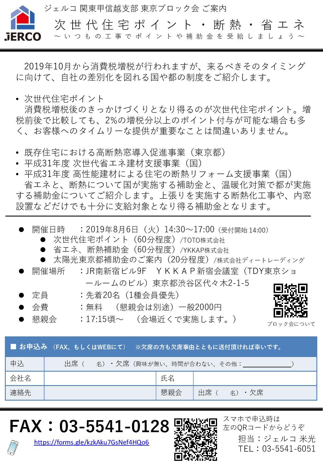 次世代住宅ポイント&断熱・省エネ補助金を活用しよう!【東京ブロック/2019年8月6日】