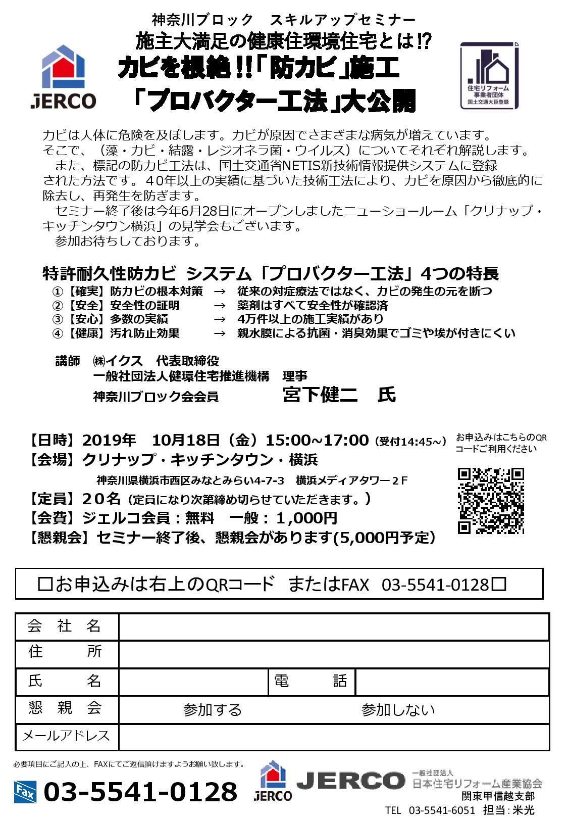 カビを根絶する防カビ施工について【神奈川ブロック/2019年10月18日】