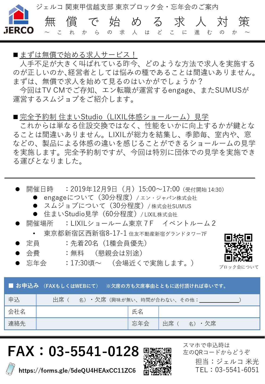 無償で始める求人対策~こ れ か ら の 求 人 は ど こ に 進 む の か~【2019年12月9日開催/東京ブロック】