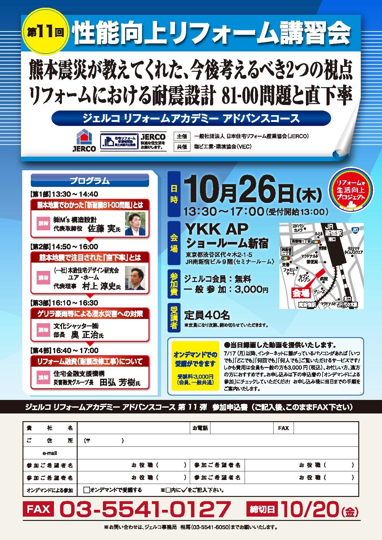 性能向上リフォーム:熊本震災で注目され始めてしまった「81-00問題」や、直下率について(2017年10月26日木曜日)