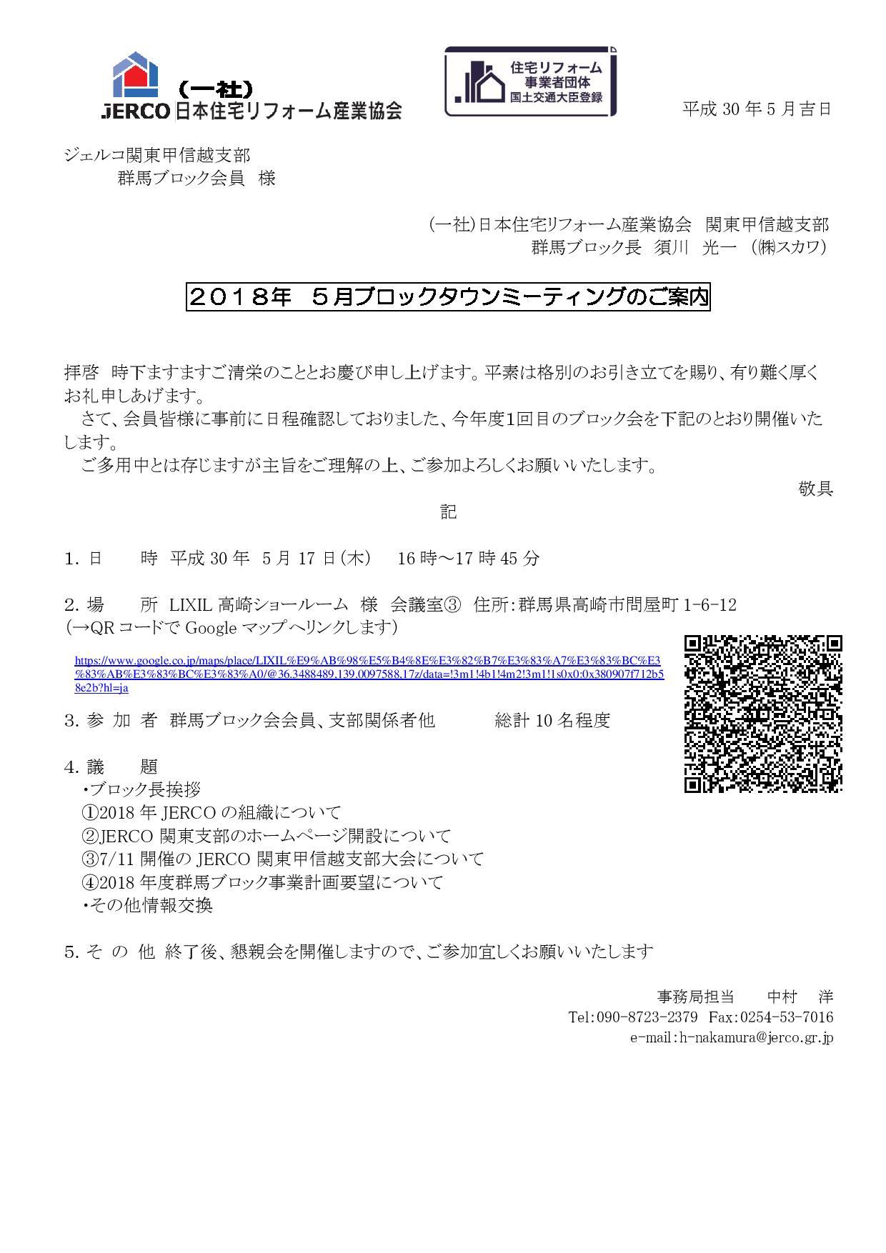 群馬ブロックタウンミーティング【2018年5月17日開催】