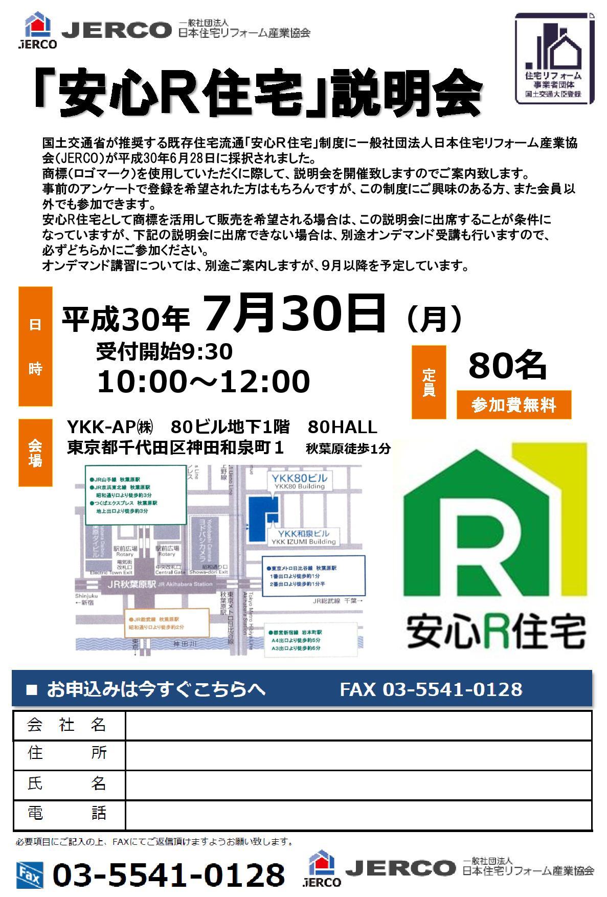 安心R住宅制度の説明会について【7月30日~順次開催】