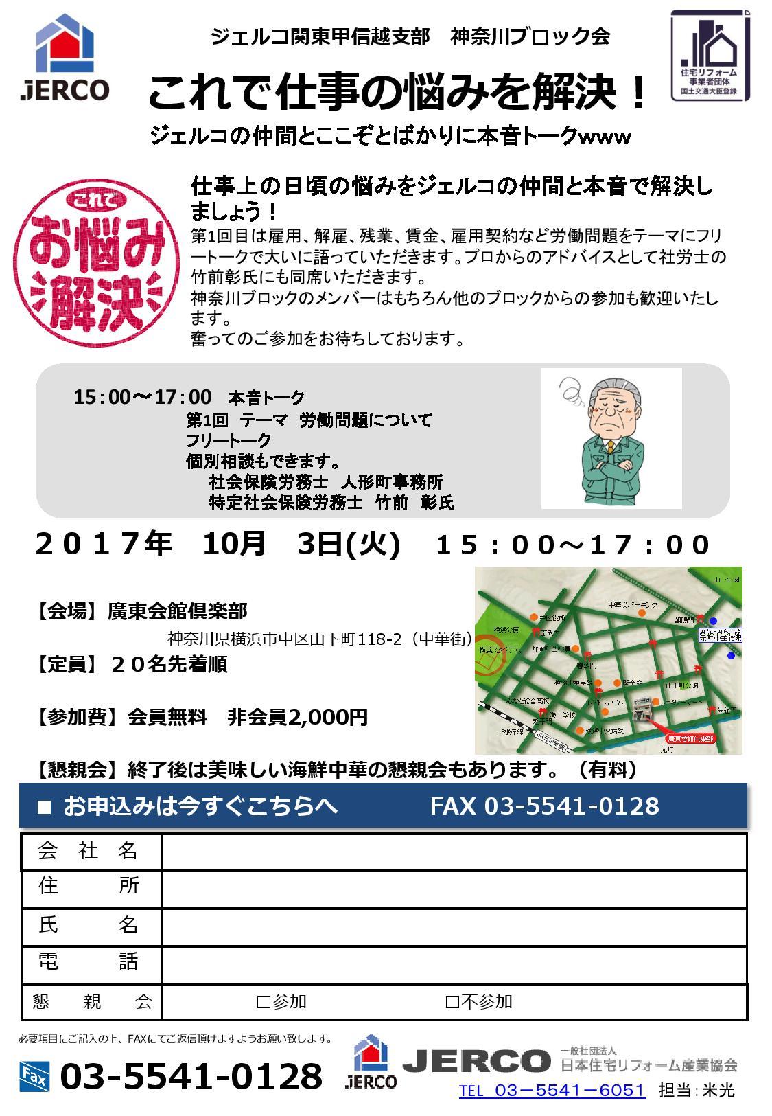 今回の神奈川ブロック会は「これで仕事の悩みを解決!」10月3日(火)開催