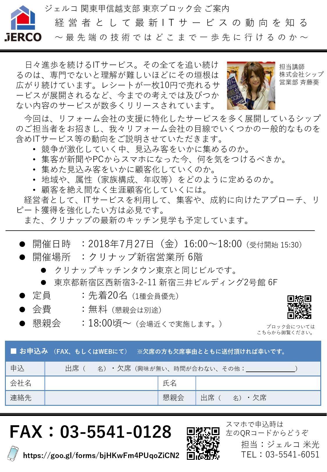経営者として最新ITサービスの動向を知る ~最先端の技術ではどこまで一歩先に行けるのか~ 【東京ブロック/2018年7月27日(金)】